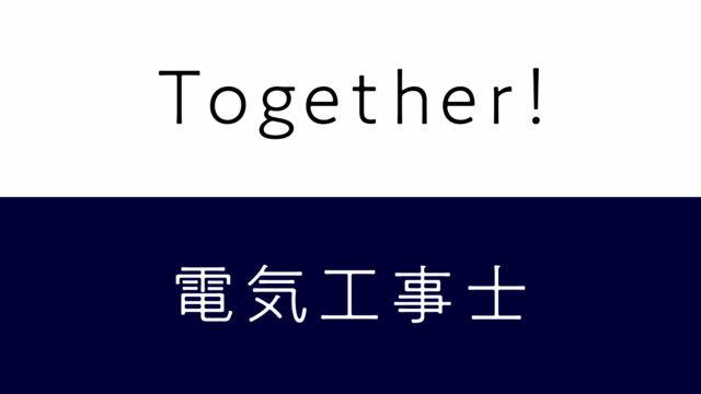 電気工事士魅力発信動画「Together 電気工事士」篇