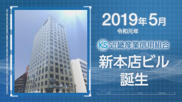 近畿産業信用組合「新本店 紹介VTR」