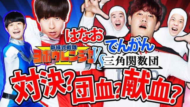 日本赤十字社 友情団血キャンペーン はなおでんがんが地球を救う!?篇