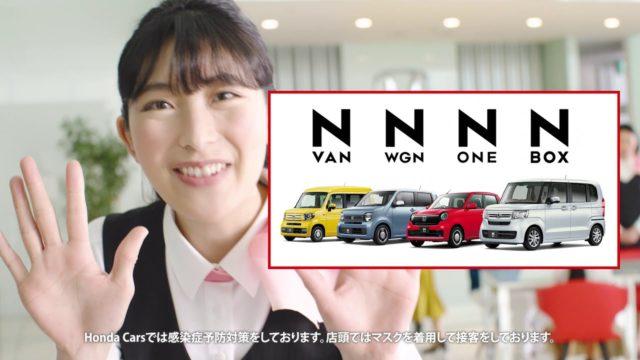 近畿地区Honda Cars「ちょっと待った!」N-BOX篇