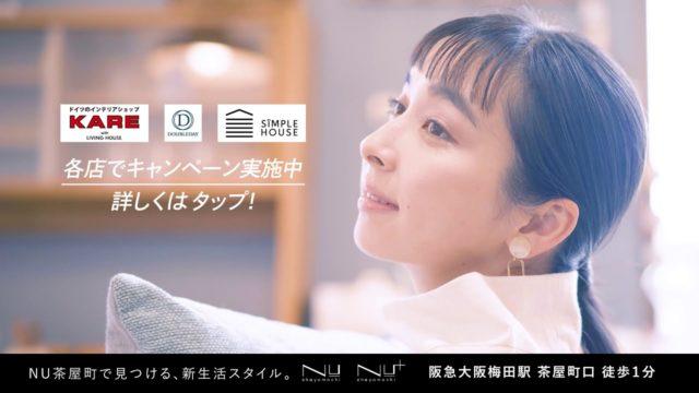 阪急阪神ビルマネジメント株式会社 NU chayamachi 2021 SPRING