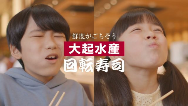 大起水産株式会社 TVCM 回転寿司「子供はおいしいものに正直」篇