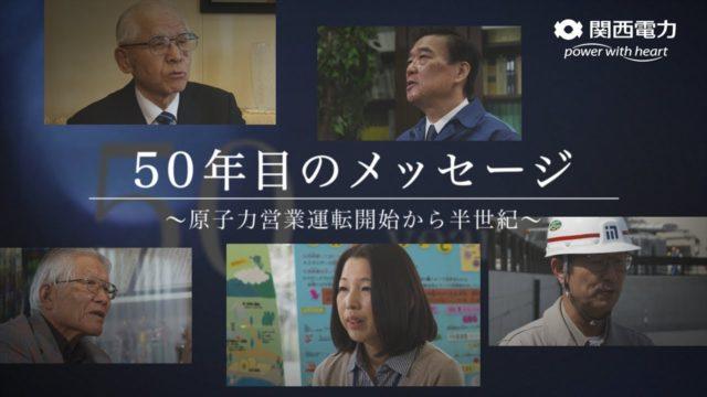 関西電力株式会社 50年目のメッセージ 〜原子力営業運転開始から半世紀〜