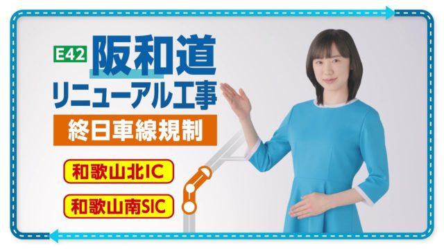 【NEXCO西日本】阪和道リニューアル工事 30秒 TVCM